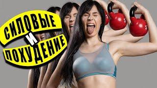 Врачи ид оты и как нужно тренить для похудения