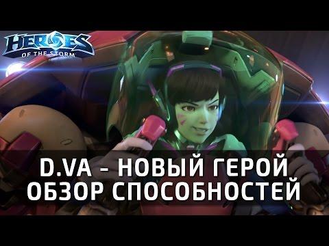 видео: d.va - новый герой в heroes of the storm из overwatch