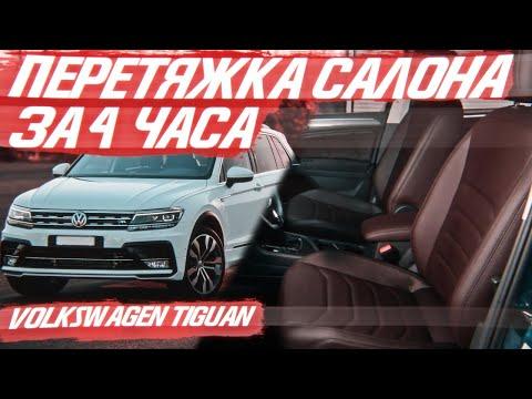 Перетяжка салона Volkswagen Tiguan за 4 часа. Установочный комплект, отправим в любой город.