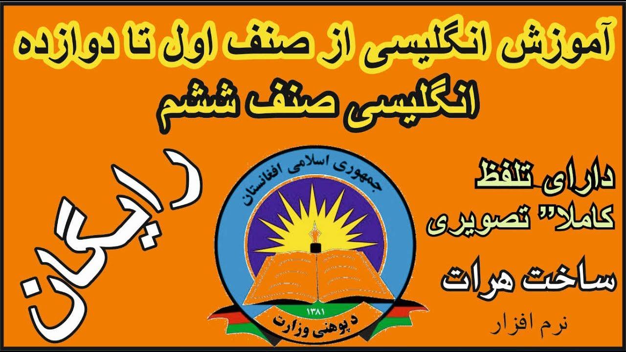 آموزش زبان انگلیسی صنف ششم ساخت هرات افغانستان درس 2 سال ...