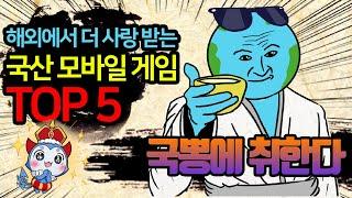 국뽕에 취한다! 해외에서 사랑받는 한국 모바일 게임 T…