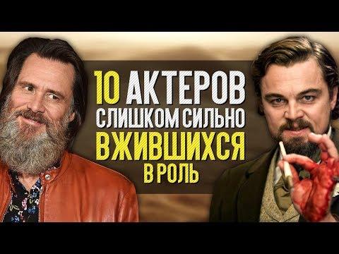 10 АКТЁРОВ, которые СЛИШКОМ СИЛЬНО ВЖИВАЛИСЬ В РОЛЬ! - Видео онлайн