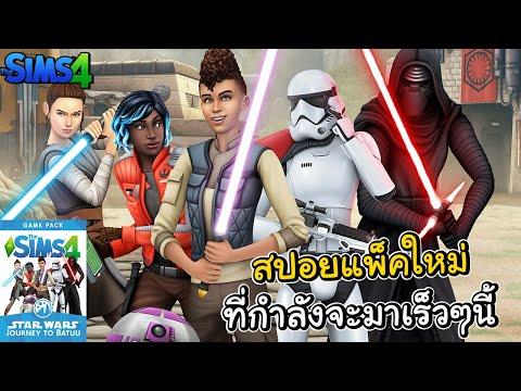 ภาคใหม่ The Sims 4: Star Wars Journey to Batuu !