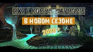 R1 3.3k Feral   Новый сезон   Первый ферал с 2400 +