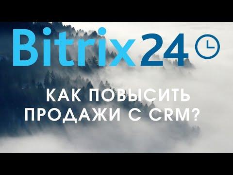 Как-повысить-продажи?-Внедрение-СРМ-Битрикс-24,-зачем-это-нужно?
