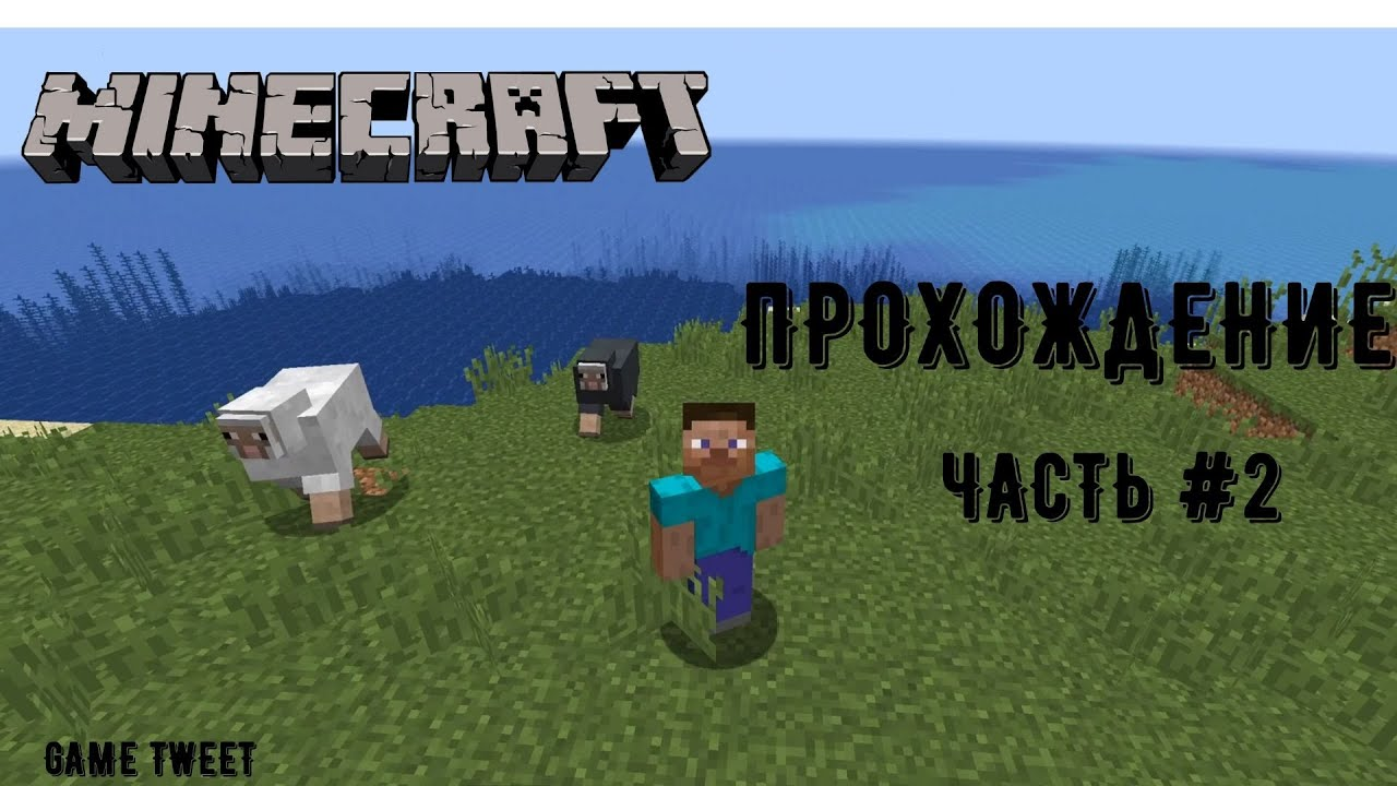 Minecraft выживание. - YouTube