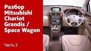 Подробный разбор салона Mitsubishi Chariot Grandis / Space Wagon.  Часть 3