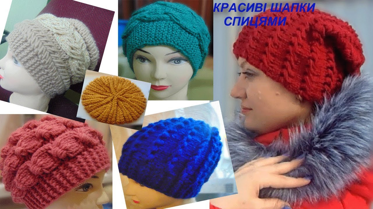Красиві шапочки вязані спицями.ТОП 10 шапок. - YouTube 0404a6565ecdd