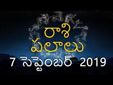 Daily Rasi Phalalu 07th September 2019| Online Jathakam