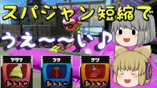 【Wii U】スプラトゥーンやらなイカ?Part 69【ゆっくり実況】