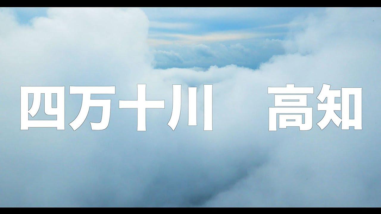 【空の旅#132】「暑いね!雲の中で涼もうぜ!」空撮・たごてるよし 四万十川_Kochi aerial