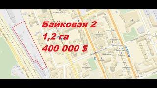 Продажа участка на ул Байковая 2, Киев(, 2018-04-13T13:33:14.000Z)