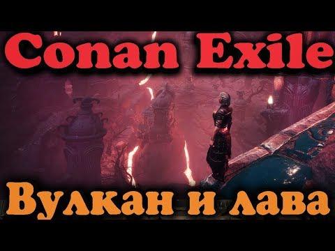 Поход на вулкан - Conan Exiles (приключения)