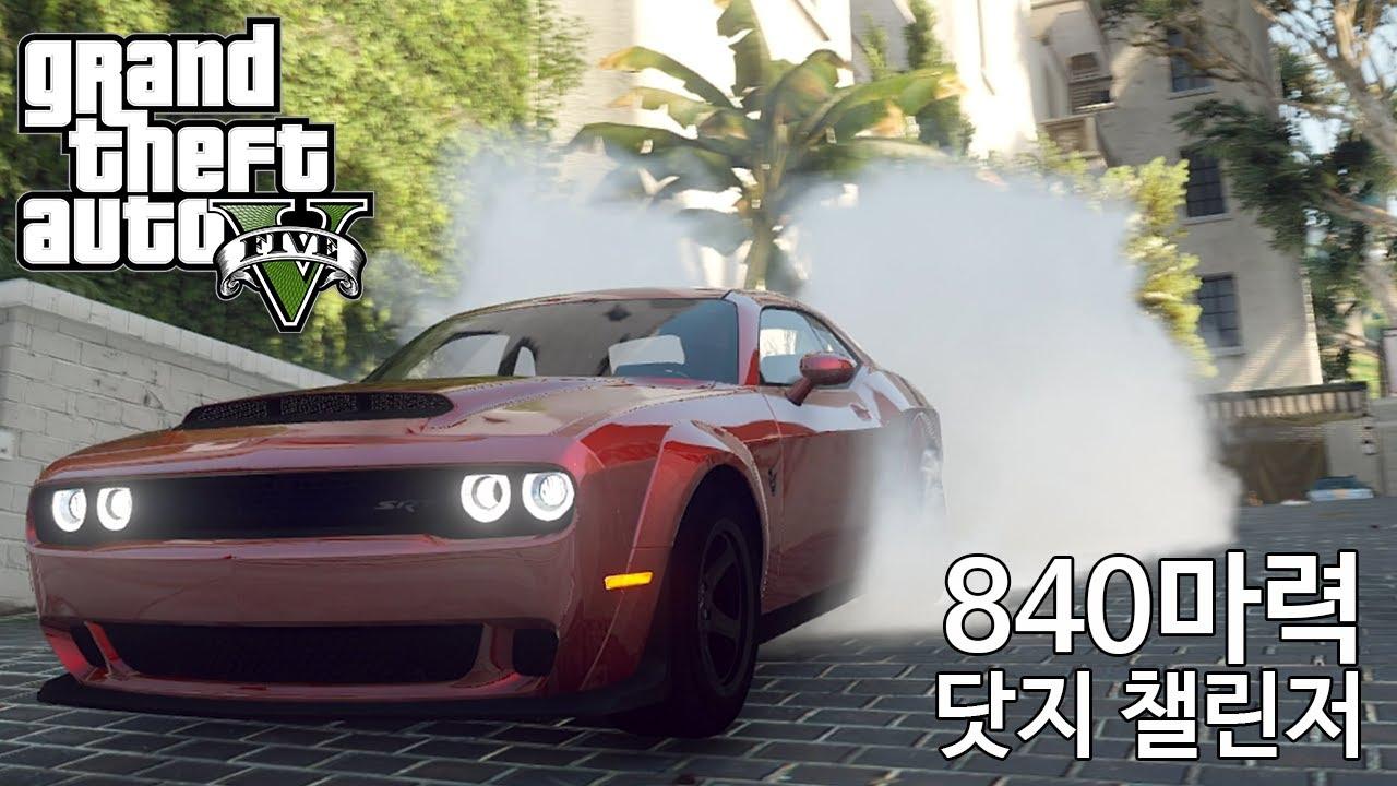 840 마력 닷지 챌린저 - GTA V Los Santos 로스 산토스 관광하기 #59