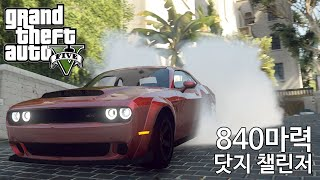 840 마력 닷지 챌린저 - GTA V Los Sant…
