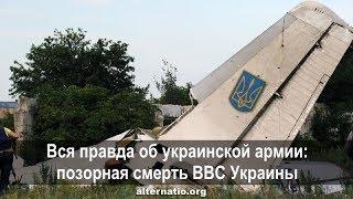 Андрей Ваджра. Вся правда об украинской армии: позорная смерть ВВС Украины (№ 29)