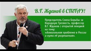 В.Г. Жданов в СПбГАУ с открытой лекцией