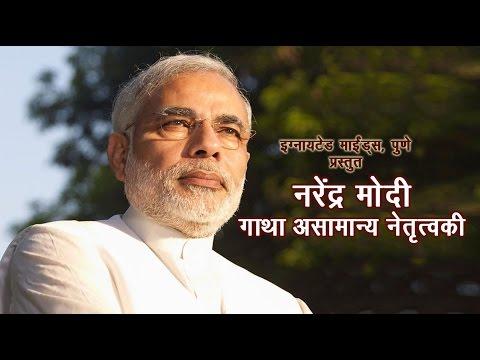 Biography_ Hon'ble. Prime Minister Mr. Narendra Modi's
