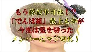 【分裂】「でんぱ組」最上もがが髪を切ったメンバーにSNSでマジ切れ...