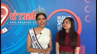 English Interview | ฟ้าใส ปวีณสุดา Miss Universe Thailand 2019 สัมภาษณ์ ภาษาอังกฤษ