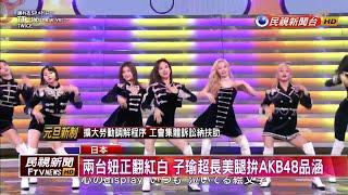 日本紅白歌唱大賽 周子瑜變儀隊隊長正翻-民視新聞