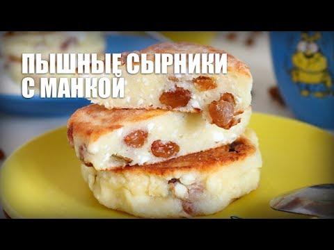 посмотреть сырники с манкой рецепт с фото женой