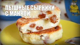 Пышные сырники с манкой — видео рецепт