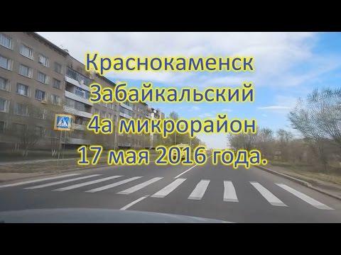 57. Краснокаменск, 4а мкр 17.05.2016 г.
