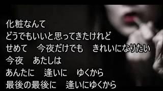 中島みゆきさんの名曲『化粧』歌わせていただきました(^^