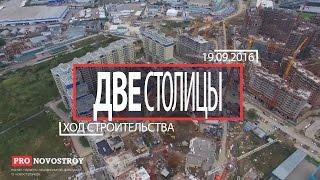 """ЖК """"Две Столицы"""" [Ход строительства от 19.09.2016]"""