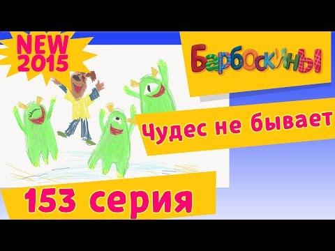 Барбоскины - 153 серия. Чудес не бывает. Мультфильмы 2015