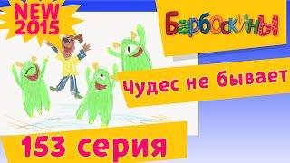 Барбоскины - 153 серия. Чудес не бывает. Мультфильмы 2017