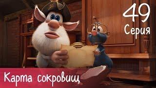 Буба - Карта сокровищ - Серия 49 - Мультфильм для детей