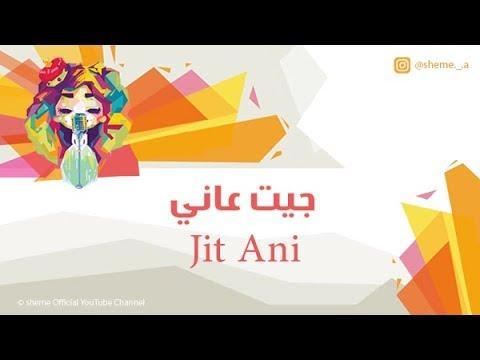 شيمي | جيت عاني - النسخة الأصلية 2016