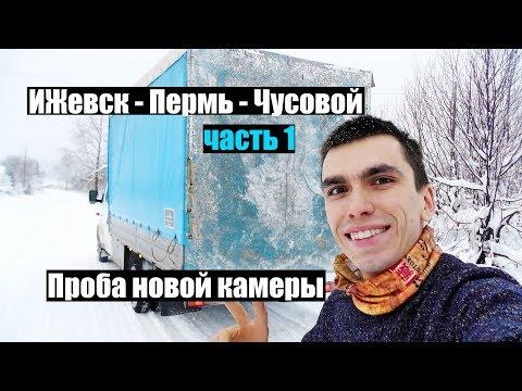 Газельбой)) ГБО и ДПС. Ижевск-Пермь-Чусовой Ч.1. Привыкаем к новой камере. Ночная съемка