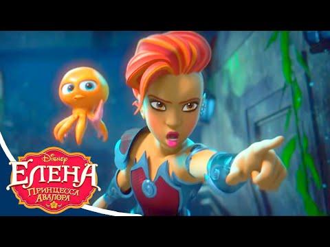 Елена - Принцесса Авалора, 2 сезон 18 серия - #мультфильм Disney для девочек