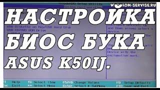 Як зайти і налаштувати BIOS ноутбука ASUS K50IJ для установки WINDOWS 7 або 8 з флешки або жорсткого диска.