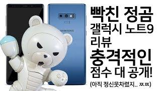 갤럭시 노트9 한 달 사용기 (feat.추석연휴)
