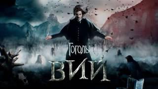 Трейлер. Гоголь.Вий (2018) реж. Е.Баранов