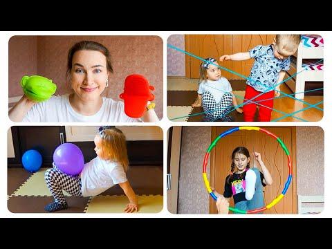 ПОДВИЖНЫЕ ИГРЫ ДОМА ч.1 | Чем занять детей 1-10 лет?