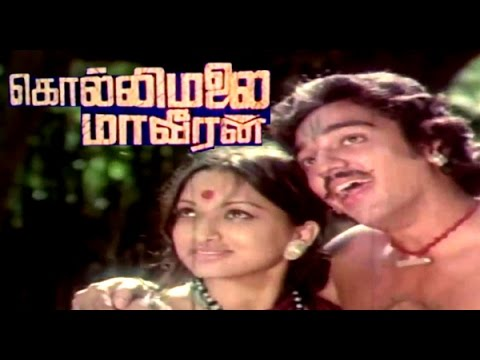 Kolli Malai Maaveeran | Kamal Hassan | Tamil Full Movie