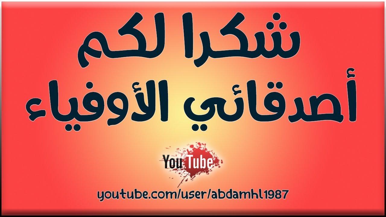 شكرا لكم أحبابي وإخواني وأخواتي بتشجيعاتكم نستمر في العطآء Youtube