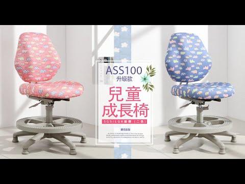LOGIS守習兒童成長椅 電腦椅 兒童椅 學生椅 學童椅 學習椅 讀書椅 閱讀 書桌椅 升降椅 ss100+PP