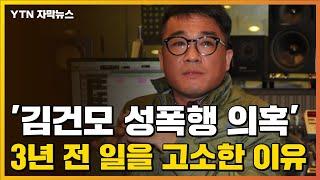 [자막뉴스] '김건모 성폭행 의혹' 3년 전 일을 고소한 이유 / YTN