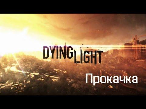 Dying Light: Секрет Прокачки Ловкости и Выживания