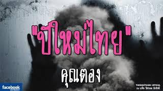 the-ghost-radio-ปีใหม่ไทย-คุณตอง-3-พฤศจิกายน-2561-theghostradioofficial