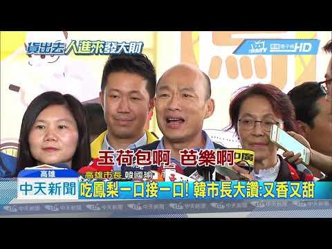 20190529中天新聞 推廣大社鳳荔節!韓市長品嚐吃到忘我
