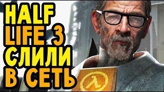 ТИЗЕР HALF LIFE 3 ПОЯВИЛСЯ В СЕТИ