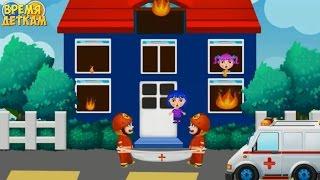 Пожарная машину мультфильм. Тушим пожар. Спасаем людей. Пожарные #машинки