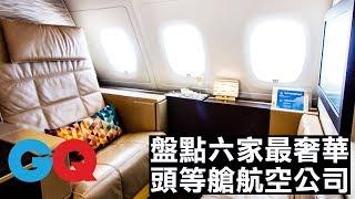 6 個最豪華頭等艙的航空公司|GQ